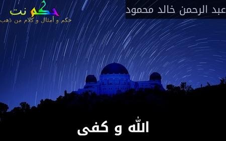 الله و كفى-عبد الرحمن خالد محمود