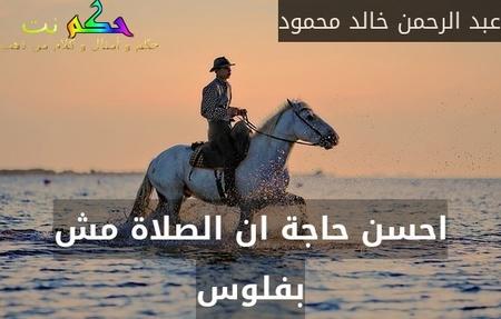 احسن حاجة ان الصلاة مش بفلوس-عبد الرحمن خالد محمود