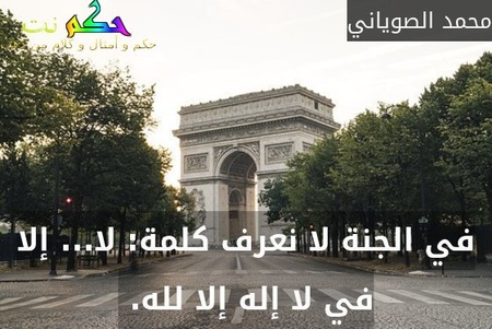في الجنة لا نعرف كلمة: لا... إلا في لا إله إلا لله. -محمد الصوياني