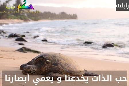 حب الذات يخدعنا و يعمي أبصارنا -رابليه