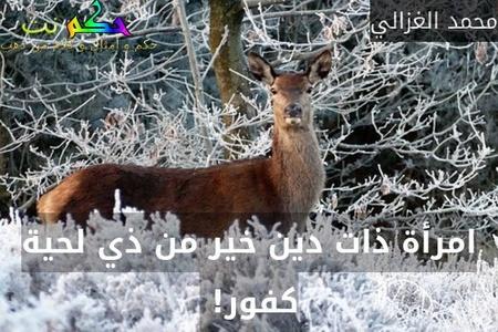 امرأة ذات دين خير من ذي لحية كفور! -محمد الغزالي