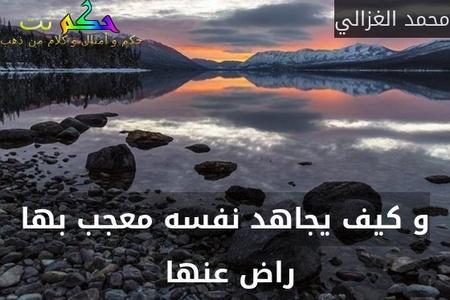 و كيف يجاهد نفسه معجب بها راض عنها -محمد الغزالي