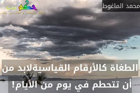 الطغاة كالأرقام القياسيةلابد من أن تتحطم في يوم من الأيام! -محمد الماغوط