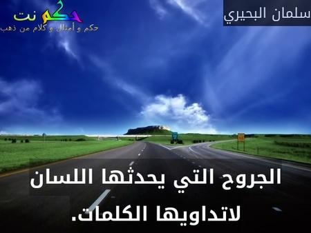 الجروح التي يحدثها اللسان لاتداويها الكلمات.-سلمان البحيري