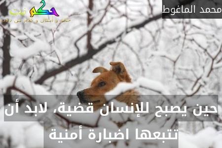 حين يصبح للإنسان قضية، لابد أن تتبعها اضبارة أمنية -محمد الماغوط