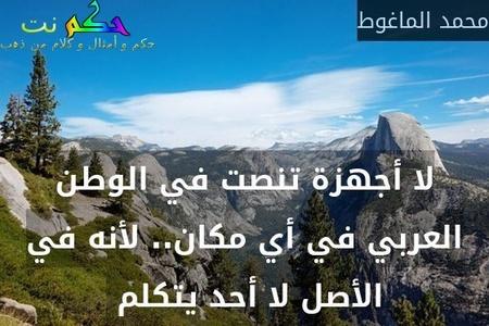 لا أجهزة تنصت في الوطن العربي في أي مكان.. لأنه في الأصل لا أحد يتكلم -محمد الماغوط