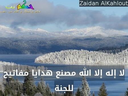 لا إله إلا الله مصنع هدايا مفاتيح للجنة-Zaidan AlKahlout