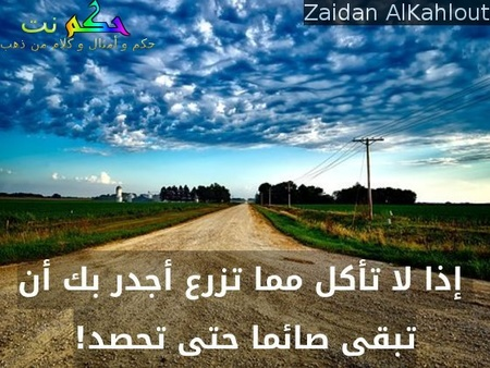 إذا لا تأكل مما تزرع أجدر بك أن تبقى صائما حتى تحصد!-Zaidan AlKahlout