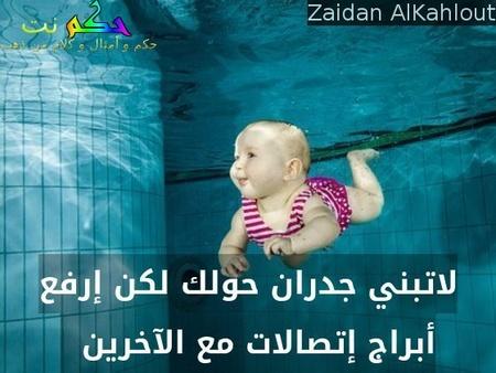 لاتبني جدران حولك لكن إرفع أبراج إتصالات مع الآخرين  -Zaidan AlKahlout