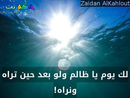 لك يوم يا ظالم ولو بعد حين تراه ونراه!-Zaidan AlKahlout