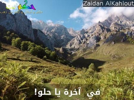 في  آخرة يا حلو!-Zaidan AlKahlout