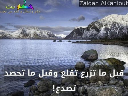 قبل ما تزرع تقلع وقبل ما تحصد تصدع!-Zaidan AlKahlout