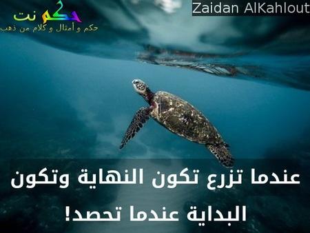 عندما تزرع تكون النهاية وتكون البداية عندما تحصد!-Zaidan AlKahlout