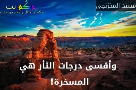 وأقسى درجات الثأر هي المسخرة! -محمد المخزنجي