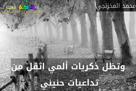 وتظل ذكريات ألمي اثقل من تداعيات حنيني -محمد المخزنجي