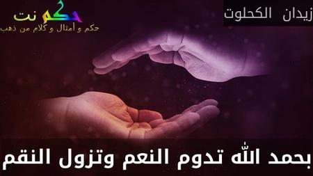 بحمد الله تدوم النعم وتزول النقم-زيدان  الكحلوت