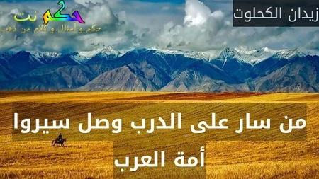 من سار على الدرب وصل سيروا أمة العرب-زيدان الكحلوت