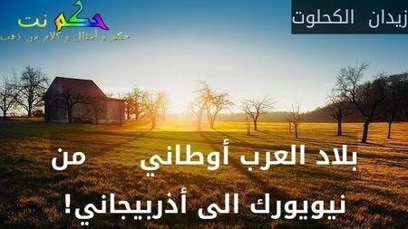 بلاد العرب أوطاني      من نيويورك الى أذربيجاني!-زيدان  الكحلوت