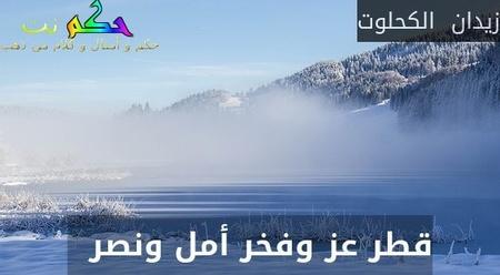 قطر عز وفخر أمل ونصر  -زيدان  الكحلوت