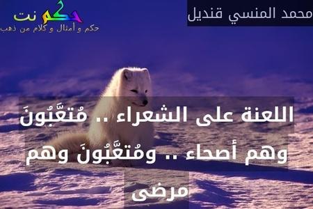 اللعنة على الشعراء .. مُتعَّبُونَ وهم أصحاء .. ومُتعَّبُونَ وهم مرضى -محمد المنسي قنديل