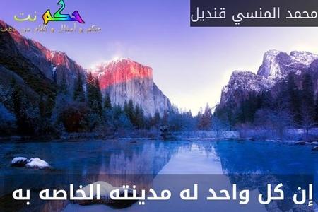 إن كل واحد له مدينته الخاصه به -محمد المنسي قنديل