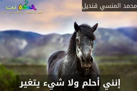 إنني أحلم ولا شيء يتغير -محمد المنسي قنديل