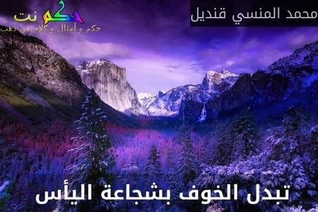 تبدل الخوف بشجاعة اليأس -محمد المنسي قنديل