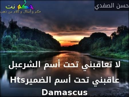 لا تعاقبني تحت أسم الشرعبل عاقبني تحت أسم الضميرHts Damascus-حسن الصفدي