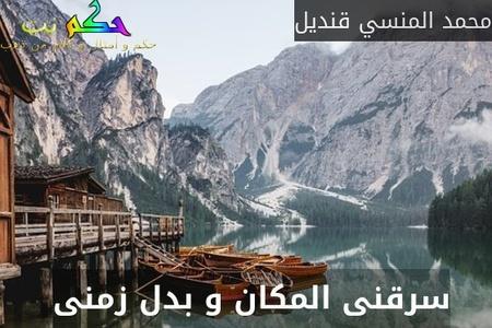 سرقنى المكان و بدل زمنى -محمد المنسي قنديل