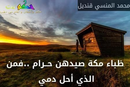 ظباء مكة صيدهن حــرام ..فمن الذي أحل دمي -محمد المنسي قنديل