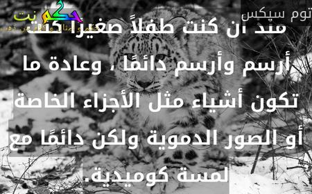 لا تتّخذ تمساحاً صديقاً وإن سالت منه الدّموع.-السيد محمد السعبري