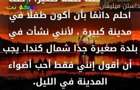 السلام عليكم أن كنت غريق فما خوفك من البلل.        ( صباح الخير )      تحياتي. سيد محمد السعبري. -السيد محمد السعبري