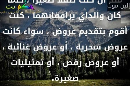أجهل الناس من كان على السلطان مدلاً وللإخوان مذلاً.-السيد محمد السعبري