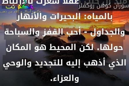 إستيقظ قبل أن تشرق شمس الحقيقة على كومة الثلج. -عبدالله صالح الهادي