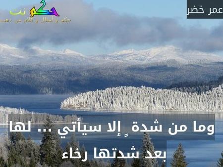 وما من شدة ٍ إلا سيأتي ... لها بعد شدتها رخاء -عمر خضر