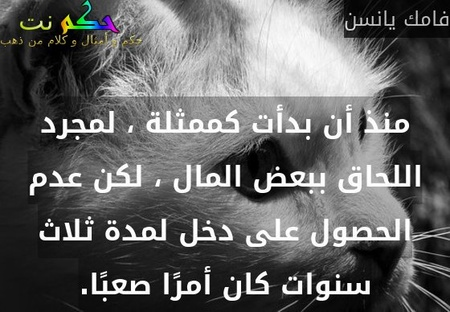 حديقة الحيوانات هي المكان الذي تستطيع فيه الحيوانات على اختلاف أنواعها الإقامة بهدوء حتى يمكنها دراسة البشر عن قرب!-عمر خضر