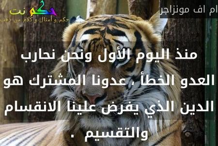 نقسم بالله العظيم ..وكتابه الكريم ..بأننا ..قادرون على حفظ مكتسبات الثورة ..وتطويع المستحيل ..-مراقبون لأجل المدنية .. مجد ..   السودان