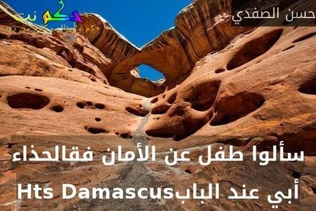 سألوا طفل عن الأمان فقالحذاء أبي عند البابHts Damascus-حسن الصفدي