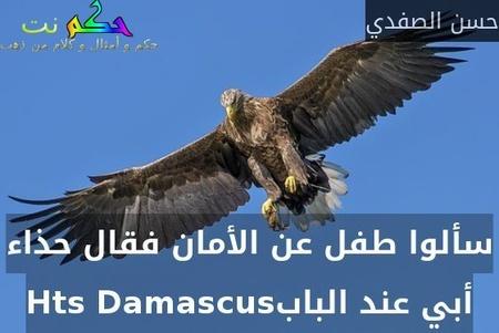 سألوا طفل عن الأمان فقال حذاء أبي عند البابHts Damascus-حسن الصفدي