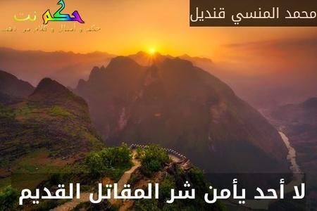 لا أحد يأمن شر المقاتل القديم -محمد المنسي قنديل