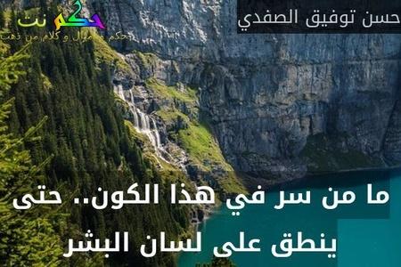 ما من سر في هذا الكون.. حتى ينطق على لسان البشر-حسن توفيق الصفدي