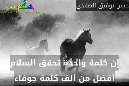 إن كلمة واحدة تحقق السلام أفضل من ألف كلمة جوفاء-حسن توفيق الصفدي