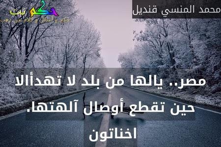مصر.. يالها من بلد لا تهدأالا حين تقطع أوصال آلهتها. اخناتون -محمد المنسي قنديل