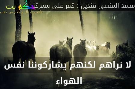 لا نراهم لكنهم يشاركوننا نفس الهواء -محمد المنسى قنديل ؛ قمر على سمرقند