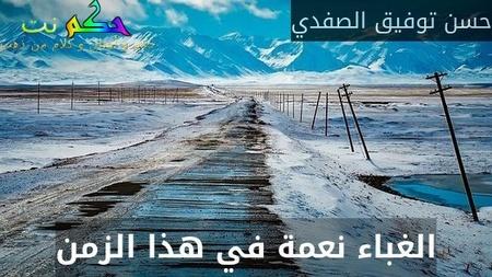الغباء نعمة في هذا الزمن-حسن توفيق الصفدي