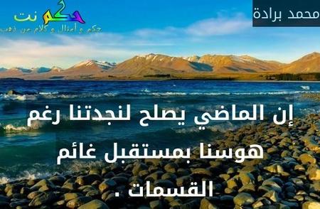 إن الماضي يصلح لنجدتنا رغم هوسنا بمستقبل غائم القسمات . -محمد برادة