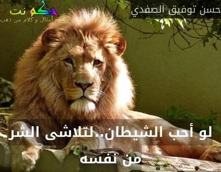 لو أحب الشيطان..لتلاشى الشر من نفسه-حسن توفيق الصفدي