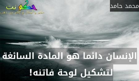 الإنسان دائما هو المادة السائغة لتشكيل لوحة فاتنه! -محمد حامد