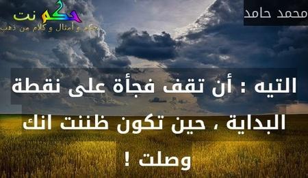التيه : أن تقف فجأة على نقطة البداية ، حين تكون ظننت انك وصلت ! -محمد حامد