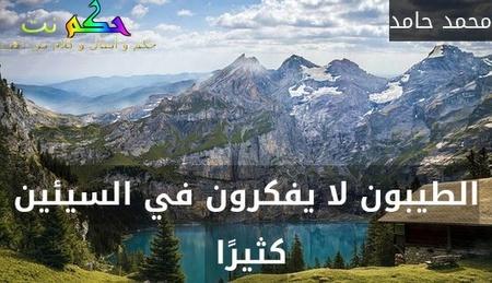 الطيبون لا يفكرون في السيئين كثيرًا -محمد حامد